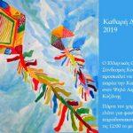 Ελληνικός Ορειβατικός Σύνδεσμος Κοζάνης: Καθαρή Δευτέρα στον Ψηλό Αηλιά της Κοζάνης