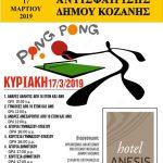 Tην Κυριακή 17 Μαρτίου το 16ο τουρνουά επιτραπέζιας αντισφαίρισης δήμου Κοζάνης