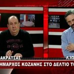 kozan.gr: Ο δήμαρχος Κοζάνης απαντά στο ερώτημα αν η Συμφωνία των Πρεσπών κι οι αρνητικές δημοσκοπήσεις που υπάρχουν για τους υποψηφίους του ΣΥΡΙΖΑ στους δήμους Θεσσαλονίκης & Αθήνας, προβληματίζει και τη δική του περίπτωση (Βίντεο)