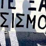 Ανακοίνωση της Πολιτικής Οργάνωσης ΚΟΚΚΙΝΟ ΝΗΜΑ για τη στοχοποίηση του Αλέξη Λιοσάτου
