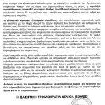 Ανακοινώσεις- ψηφίσματα για τη στοχοποίηση του Αλέξη Λιοσάτου