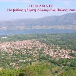 Στον νεοσυσταθέντα Καλλικρατικό Δήμο Βελβεντού Μακεδονίας,καλή και δημιουργική πορεία στο έργο του για το λαό και την πατρίδα.(του παπαδάσκαλου Κωνσταντίνου Ι. Κώστα)