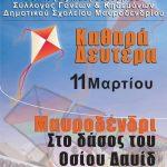 Καθαρά Δευτέρα, 11 Μαρτίου, στο Μαυροδένδρι Κοζάνης