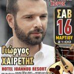 7ος ετήσιος χορός του συλλόγου Κρητών και φίλων Κρήτης Πτολεμαίδας το Σάββατο 16 Μαρτίου