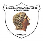 Ε.Μ.Α.Σ Μέγας Αλέξανδρος Λευκοπηγής: Σας προσκαλούμε στο φανό μας 10/3/2019 και ώρα 8:00 στην πλατεία του χωριού