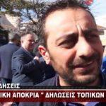 Οι ευχές των πολιτικών προσώπων της περιοχής, στην παρέλαση της Κοζανίτικης αποκριάς (Βίντεο)