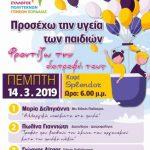 Πτολεμαίδα: Eκδήλωση με θέμα «Προσέχω την υγεία των παιδιών – Φροντίζω τη διατροφή τους», την Πέμπτη 14 Μαρτίου
