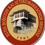 Eυχαριστήριο της Εστίας Βοϊωτών και Δυτικομακεδόνων Βέροιας στο Σύλλογο Βοϊοτών Κοζάνης «Η Αγία Παρασκευή»