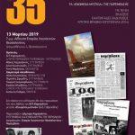 Η «Παρέμβαση» στην Εταιρία Λογοτεχνών Θεσσαλονίκηςγια τα 35 χρόνια της