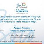 Εκδήλωση διακήρυξης των αρχών και των προγραμματικών θέσεων του συνδυασμού «Βόιο-Υπεύθυνα Μαζί» του Λάζαρου Γκερεχτέ, το Σάββατο 16 Μαρτίου