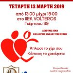 «Σταγόνα Ελπίδας»: Εθελοντική αιμοδοσία,στο ΙΙΕΚ Volteros στην Κοζάνη, την Τετάρτη 13 Μαρτίου