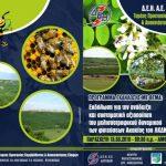 Ενημερωτική εκδήλωση με θέμα: «Ανάδειξη και συστηματική αξιοποίηση του μελισσοτροφικού δυναμικού των φυτεύσεων ακακίας του ΛΚΔΜ», την Παρασκευή 15 Μαρτίου