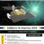Koζάνη: Σήμερα Σάββατο 16/3 η εκδήλωση με θέμα: «Ρομποτικές εφαρμογές στο Διάστημα και στην Αστρονομία» που διοργανώνει ο Σύλλογος Φίλων του Εκπαιδευτικού Αστρονομικού Πάρκου του Όρλιακα Γρεβενών