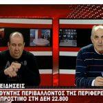 kozan.gr: O Διευθυντής της Δ/νσης Περιβάλλοντος και Χωρικού Σχεδιασμού της Περιφέρειας Δυτικής Μακεδονίας για την επιβολή του τελευταίου προστίμου στην ΔΕΗ, ύψους 22.800 €, που αποκάλυψε το kozan.gr – Πώς απαντά στο σύλλογο για την καταπολέμηση της ανεργίας και για την ανάπτυξη της περιοχής Αγίου Δημητρίου-Ρυακίου Κοζάνης (Βίντεο)