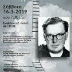 Η ομάδα « Ταξιδευτές του θεάτρου» οργανώνει εκδήλωση- αφιέρωμα στον ποιητή και ζωγράφο Ν. Εγγονόπουλο το Σάββατο 16-3-2019