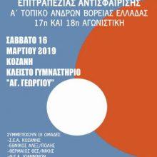 Κοζάνη: Διασυλλογικό πρωτάθλημα επιτραπέζιας αντισφαίρισης,  το Σάββατο 16 Μαρτίου