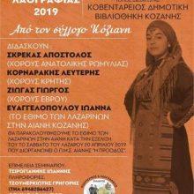 3ο Σεμινάριο χορού & Λαογραφίας 2019, το Σάββατο Λαζάρου 20 και Κυριακή Βαΐων 21 Απριλίου, στην Κοζάνη