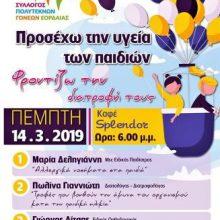 Συμμετοχή του Dr.Γιώργου Λίτσα,  στην εκδήλωση «Προσέχω την Υγεία των Παιδιών. Φροντίζω τη διατροφή τους», στην Πτολεμαΐδα, την Πέμπτη 14 Μαρτίου