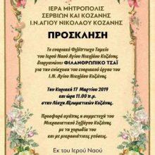 Φιλανθρωπικό τσάι  του Ι.Ν.Αγίου Νικολάου Κοζάνης, την  Κυριακή 17 Μαρτίου