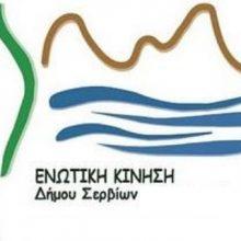 Η «Ενωτική Κίνηση Σερβίων» του Β. Κωνσταντόπουλου,  παρουσιάζει 5 γυναίκες, υποψήφιες του συνδυασμού μας στις εκλογές του Μαΐου