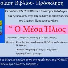 """Ο Σύνδεσμος Φιλολόγων Κοζάνης σας προσκαλεί στην παρουσίαση της ποιητικής συλλογής """"Ο Μέσα Ήλιος""""  την Παρασκευή 15 Μαρτίου"""