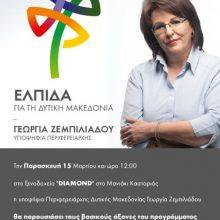 Υποψηφίους Περιφερειακούς Συμβούλους και τους βασικούς άξονες του προγράμματος του συνδυασμού για το νομό Καστοριάς θα παρουσιάσει την Παρασκευή 15/3 η Γ. Ζεμπιλιάδου