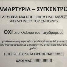 Διαμαρτυρία – συγκέντρωση για το μη κλείσιμο του ταχυδρομείου Εμπορίου την Δευτέρα 18/3