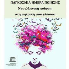 Κοζάνη: Φοιτητές του ΤΕΙ Δυτικής Μακεδονίας και φοιτητές ERASMUS διαβάζουν νεοελληνική ποίηση στη μητρική τους γλώσσα, την Τετάρτη 20/3/2019