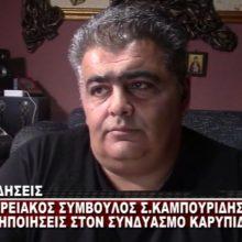 "kozan.gr: Σ. Καμπουρίδης: ""Καθυστερημένες οι ανεξαρτητοποίησεις (Γ. Χριστοφορίδη & Κ. Ιωαννίδη), αλλά σίγουρα προς τη σωστή κατεύθυνση. Πιστεύω θα ακολουθήσουν κι άλλοι – Θεωρώ πολύ καλή υποψηφιότητα τον Π. Πλακεντά, μόνο όφελος θα έχει ο δήμος Εορδαίας"" (Βίντεο)"