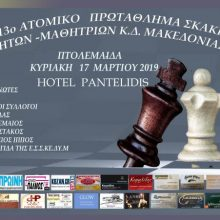 Πτολεμαΐδα:  13o ατομικό πρωτάθλημα σκάκι Μαθητών-Μαθητριών,  την Κυριακή 17 Μαρτίου