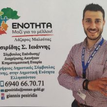 kozan.gr: Υποψήφιος με το συνδυασμό «Ενότητα», του Λ. Μαλούτα, στο δήμο Κοζάνης, ο Ιωάννης Πεσιρίδης