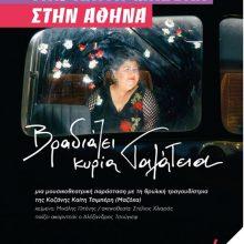 Στο Θέατρο «Άλμα», για 3 μόνο παραστάσεις, πηγαίνει στην Αθήνα, η τραγουδίστρια της Δυτικής Μακεδονίας Καίτη Μαζόχα – Πέμπτη 21, Παρασκευή 22 & Σάββατο 23 Μαρτίου στις 9:00 μ.μ.