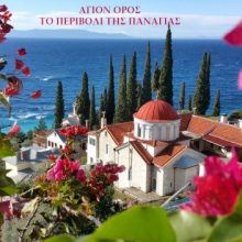 ''Άγγελος πρωτοστάτης, ουρανόθεν επέμφθη''. – Το ''Περιβόλι της Παναγίας'' επί Ελληνικού Μακεδονικού εδάφους για πάντα (του παπαδάσκαλου Κωνσταντίνου Ι. Κώστα)