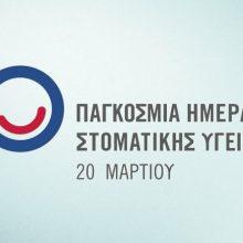 Δωρεάν Ορθοδοντική εξέταση στις 20 Μαρτίου από τα Ορθοδοντικά Ιατρεία Orthosmile του Δρ. Γεωργίου Λίτσα σε Κοζάνη και Πτολεμαΐδα