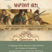 Δήμος Βοΐου : Εορταστικές εκδηλώσεις για την επέτειο της 25ης Μαρτίου 1821