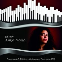Δημοτικό Ωδείο Κοζάνης: Τριήμερο 5 , 6 και 7 Απριλίου, masterclass πιάνου με την πολυβραβευμένη σολίστ Αλεξία Μουζά