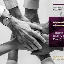 HΔημοτική Κίνηση «Κοζάνη Τόπος Να Ζεις» σας προσκαλεί στην παρουσίαση στα ΜΜΕ μέρους του ψηφοδελτίου της για τις αυτοδιοικητικές εκλογές, την Τετάρτη 20/3