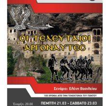 """Θεατρική Παράσταση """"Οι Τελευταίοι Αργοναύτες"""", στο 5ο Γυμνάσιο Πτολεμαΐδας, από Πέμπτη 21 Μαρτίου"""