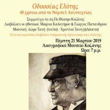 Η Παρέμβαση γιορτάζει, στην Κοζάνη, την Παγκόσμια Ημέρα Ποίησης – Αφιέρωμα στον Οδυσσέα Ελύτη