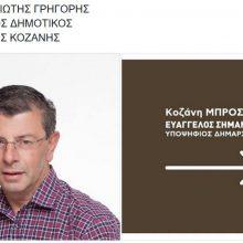 Δήλωση Γρηγόρη Τζουμερκιώτη για την υποψηφιότητά του με το συνδυασμό του Ε. Σημανδράκου