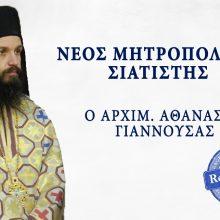 Το πρόγραμμα ενθρόνισης του νέου Μητροπολίτη Σισανίου & Σιατίστης Αθανασίου