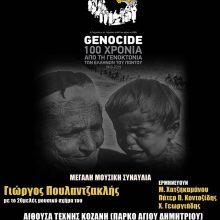 Μεγάλη μουσική συναυλία, την Τετάρτη 3 Απριλίου, στην Αίθουσα Τέχνης Κοζάνης – 100 χρόνια από τη γενοκτονία των Ελλήνων του Πόντου