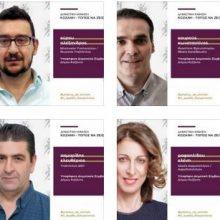 Αυτοί είναι οι 14 νέοι  υποψήφιοι της δημοτικής Κίνησης Κοζάνη – Τόπος να Ζεις (Φωτογραφίες- Βιογραφικά)