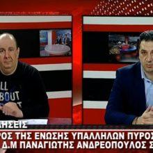 kozan.gr: Κριτική του Παναγιώτη Ανδρεόπουλου της Ένωσης Πυροσβεστικών Υπαλλήλων Δ. Μακεδονίας,  στην Περιφερειακή Αρχή, για πολλές υποσχέσεις που δεν υλοποιήθηκαν (Βίντεο)