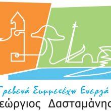 Γεώργιος Δασταμάνης: Πρόσκληση σε ανοιχτή εκδήλωση παρουσίασης υποψηφίων την Τετάρτη 27 Μαρτίου
