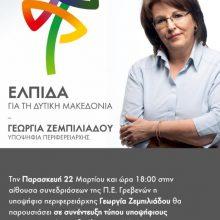 Παρουσίαση προγράμματος και υποψηφίων περιφερειακών συμβούλων Γρεβενών, του συνδυασμού «Ελπίδα», την Παρασκευή 22 Μαρτίου