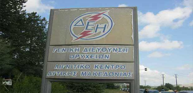 39 θέσεις εργατών (δίμηνα) στο Λιγνιτικό Κέντρο Δ. Μακεδονίας