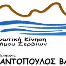 Πέντε νέες υποψηφιότητες για την «Ενωτική Κίνηση Δήμου Σερβίων» του Βασίλη Κωνσταντόπουλου