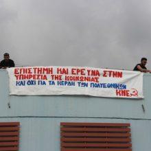 """Κινητοποίηση ΚΝΕ στο 1ο Διεθνές Συνέδριο με τίτλο """"Ελλάδα-Κύπρος-Ισραήλ: Έρευνα και εκμετάλλευση Υδρογονανθράκων"""""""