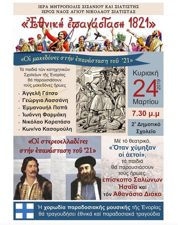 Κοζάνη: Τα παιδιά των κατηχητικών Σχολείων της Ενορίας του Αγίου Νικολάου θα παρουσιάσουν τους Μακεδόνες Ήρωες την Κυριακή 24 Μαρτίου